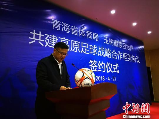 青海发挥独特地域优势 力推高原足球运动