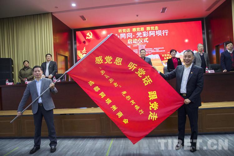 听党话高举爱国旗 跟党走同筑中国梦