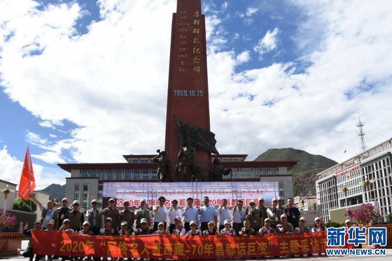 网络名人齐聚西藏昌都点赞发展成就