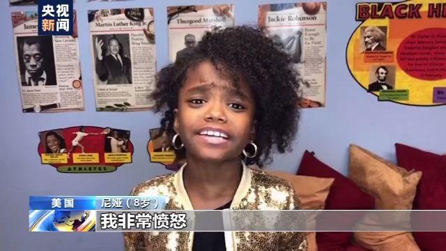 愤怒、伤心、悲痛! 面对种族歧视,听听美国孩子们怎么说