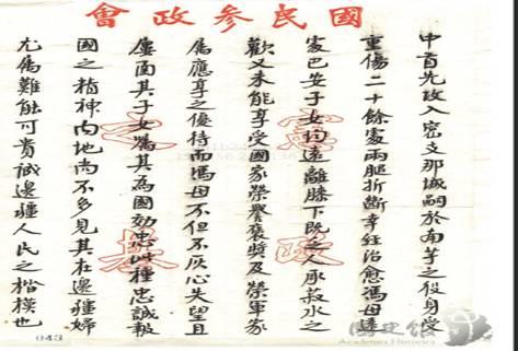 中国远征军里的藏族排长